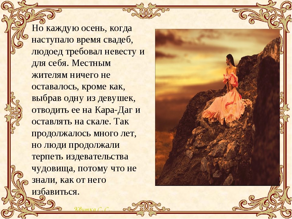 Но каждую осень, когда наступало время свадеб, людоед требовал невесту и для...