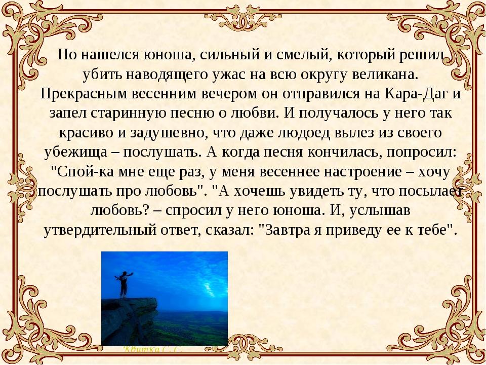 Но нашелся юноша, сильный и смелый, который решил убить наводящего ужас на вс...