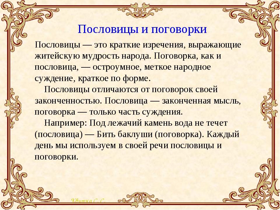Пословицы и поговорки  Пословицы — это краткие изречения, выражающие житейс...