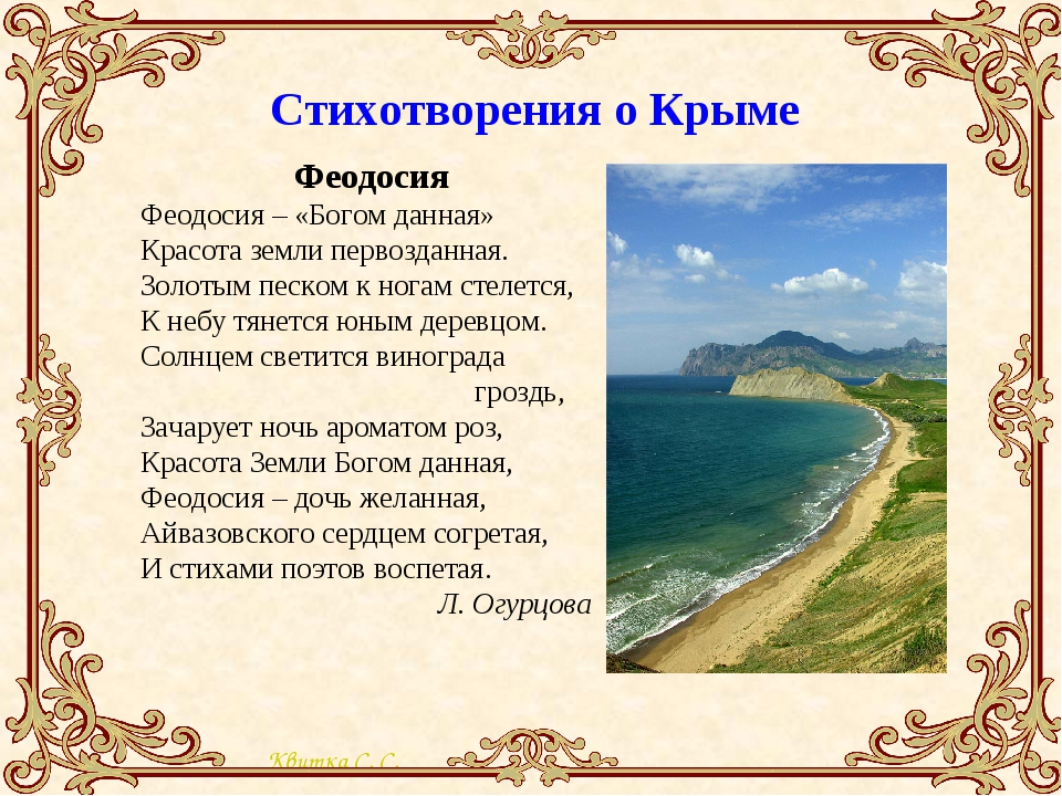Стихотворения о Крыме Феодосия Феодосия – «Богом данная» Красота земли первоз...