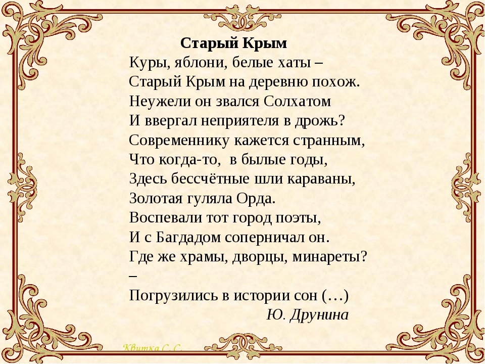 Старый Крым Куры, яблони, белые хаты – Старый Крым на деревню похож. Неужели...