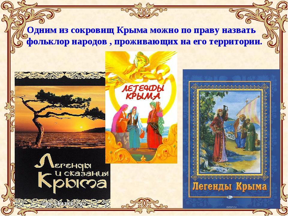 Одним из сокровищ Крыма можно по праву назвать фольклор народов , проживающих...