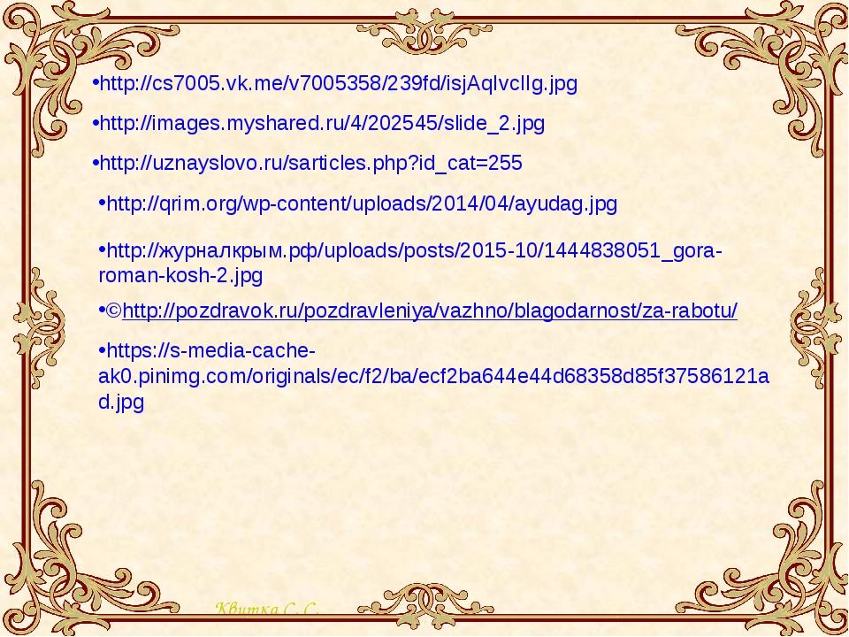 http://cs7005.vk.me/v7005358/239fd/isjAqIvcIIg.jpg http://images.myshared.ru/...