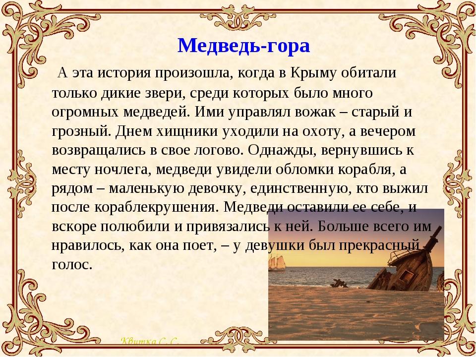 Медведь-гора А эта история произошла, когда в Крыму обитали только дикие звер...