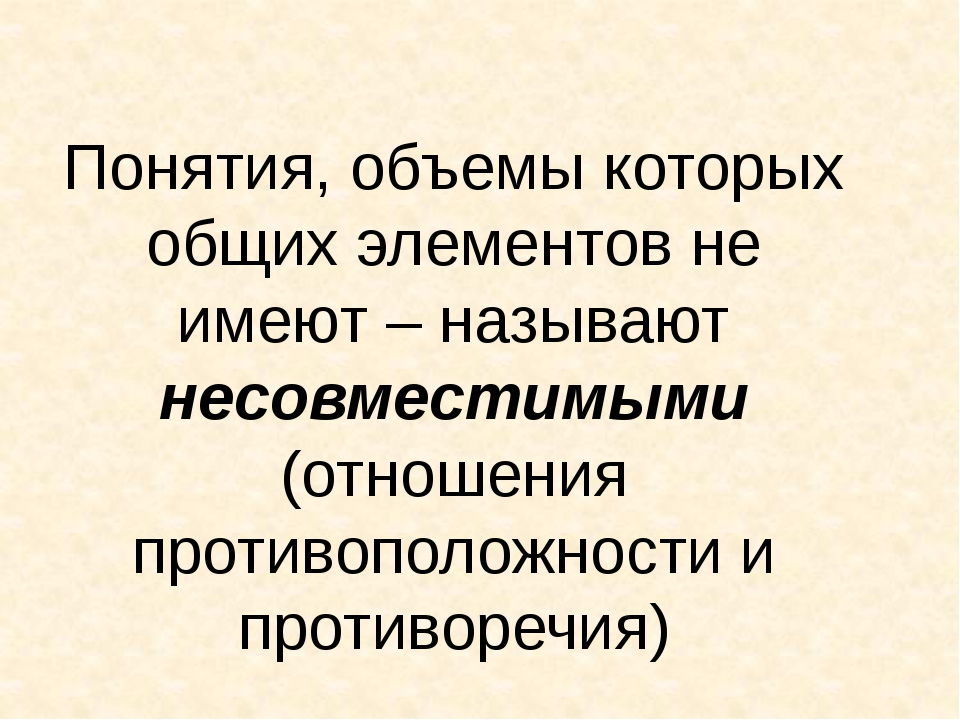 Понятия, объемы которых общих элементов не имеют – называют несовместимыми (о...