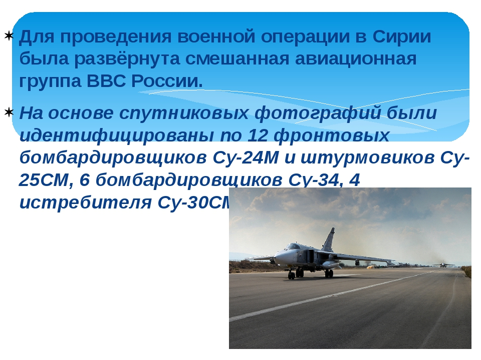 Для проведения военной операции в Сирии была развёрнута смешанная авиационная...