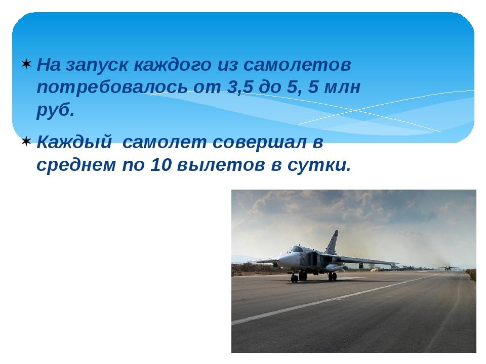 На запуск каждого из самолетов потребовалось от 3,5 до 5, 5 млн руб. Каждый с...