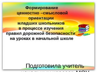 Подготовила учитель начальных классов МОУ гимназии №2 г. Волгограда Лавлинско