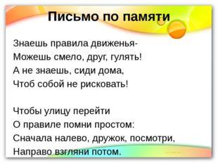 Письмо по памяти Знаешь правила движенья- Можешь смело, друг, гулять! А не зн