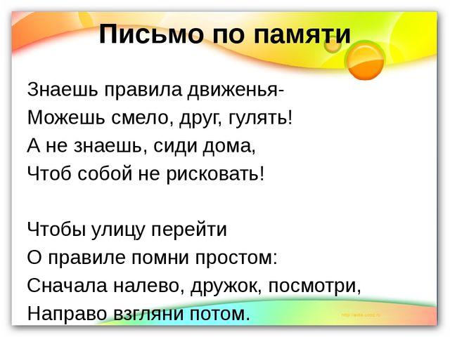 Письмо по памяти Знаешь правила движенья- Можешь смело, друг, гулять! А не зн...