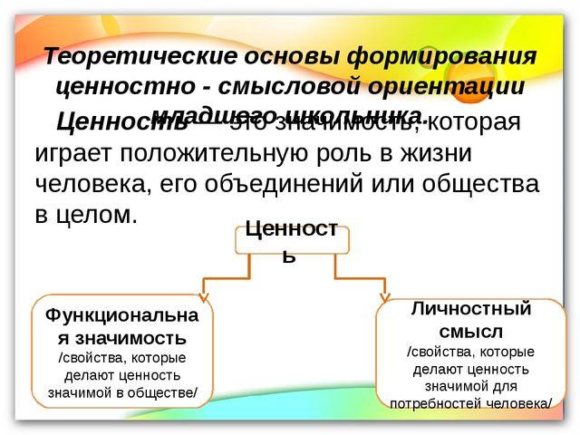 Теоретические основы формирования ценностно - смысловой ориентации младшего ш...