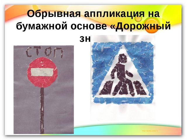 Обрывная аппликация на бумажной основе «Дорожный знак»