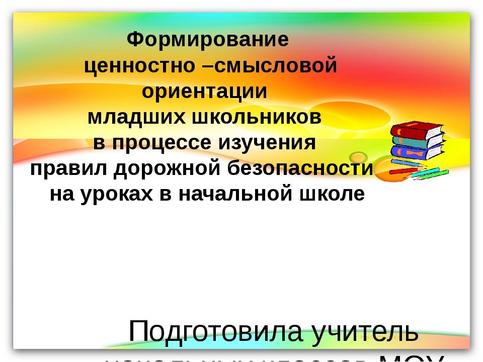 Подготовила учитель начальных классов МОУ гимназии №2 г. Волгограда Лавлинско...