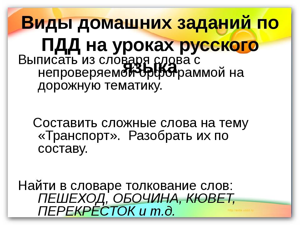 Виды домашних заданий по ПДД на уроках русского языка Выписать из словаря сло...