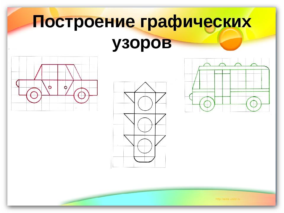 Построение графических узоров