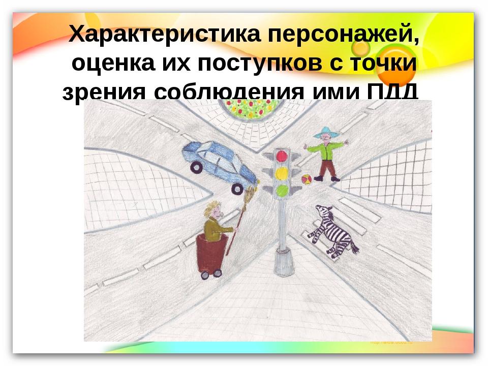 Характеристика персонажей, оценка их поступков с точки зрения соблюдения ими...