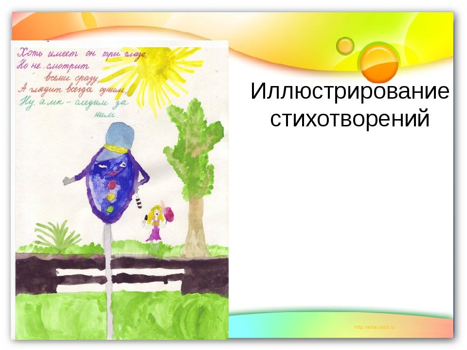 Иллюстрирование стихотворений