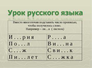 Вместо многоточия подставить число прописью, чтобы получилось слово. Например