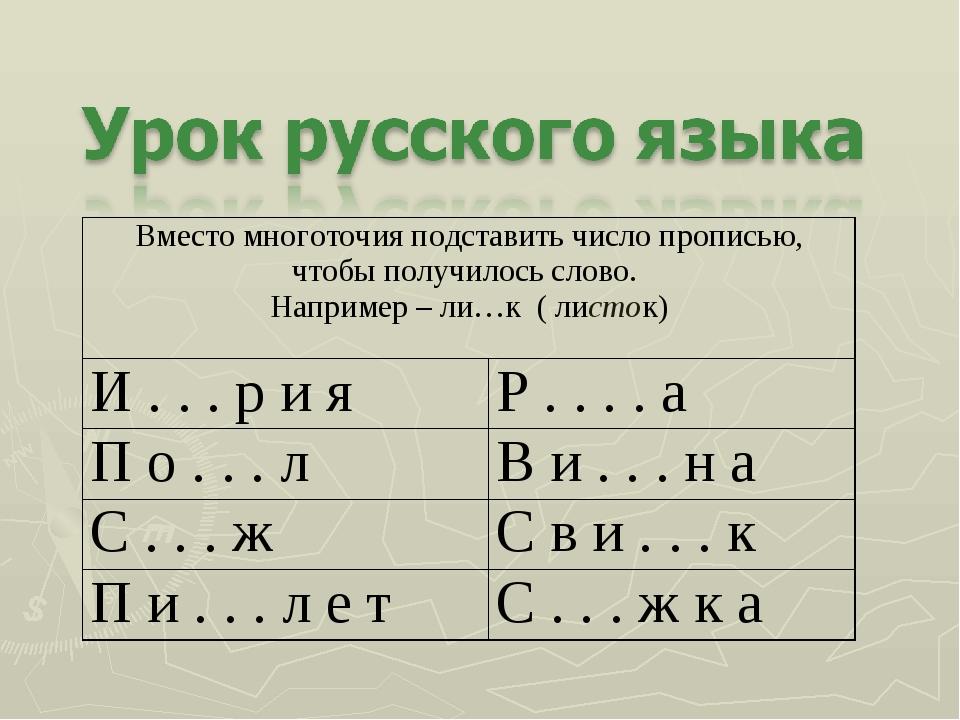 Вместо многоточия подставить число прописью, чтобы получилось слово. Например...
