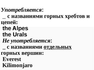 Употребляется: _ с названиями горных хребтов и цепей: the Alpes the Urals Не