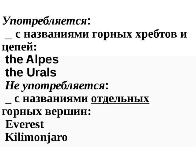 Употребляется: _ с названиями горных хребтов и цепей: the Alpes the Urals Не...