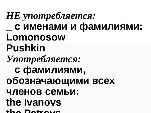 НЕ употребляется: _ с именами и фамилиями: Lomonosow Pushkin Употребляется: _...