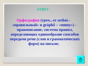 ОТВЕТ Орфография (греч., от orthós - «правильный» и gráphõ – «пишу») - правоп