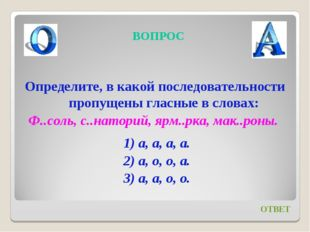 ВОПРОС Определите, в какой последовательности пропущены гласные в словах: Ф..