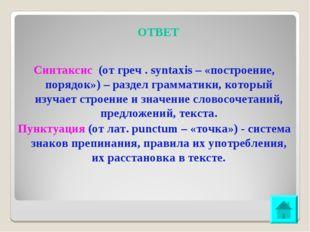 ОТВЕТ Синтаксис (от греч . syntaxis – «построение, порядок») – раздел граммат