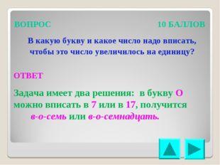 ВОПРОС 10 БАЛЛОВ В какую букву и какое число надо вписать, чтобы это число ув