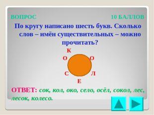 ВОПРОС 10 БАЛЛОВ По кругу написано шесть букв. Сколько слов – имён существите
