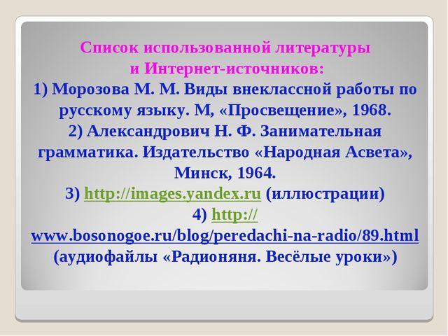 Список использованной литературы и Интернет-источников: 1) Морозова М. М. Ви...