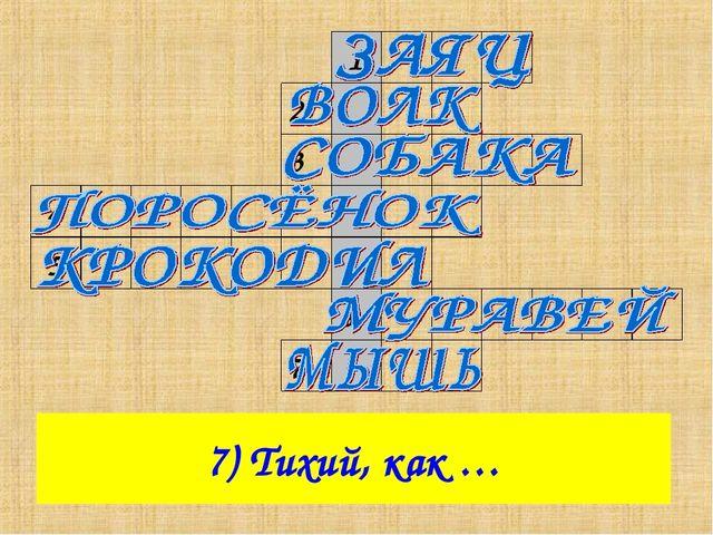 1) Трусливый, как … 2) Голодный, как … 3) Преданный, как … 4) Грязный, как …...