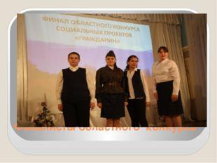 Финалисты областного конкурса