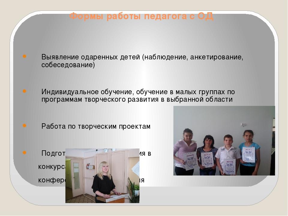 Формы работы педагога с ОД Выявление одаренных детей (наблюдение, анкетирован...