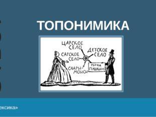 ТОПОНИМИКА 30 «Лексика» Ответ Введите вместо заполнителей вопросы и ответы. В