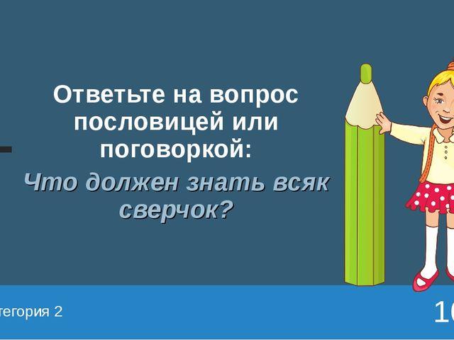 Ответьте на вопрос пословицей или поговоркой: Что должен знать всяк сверчок?...