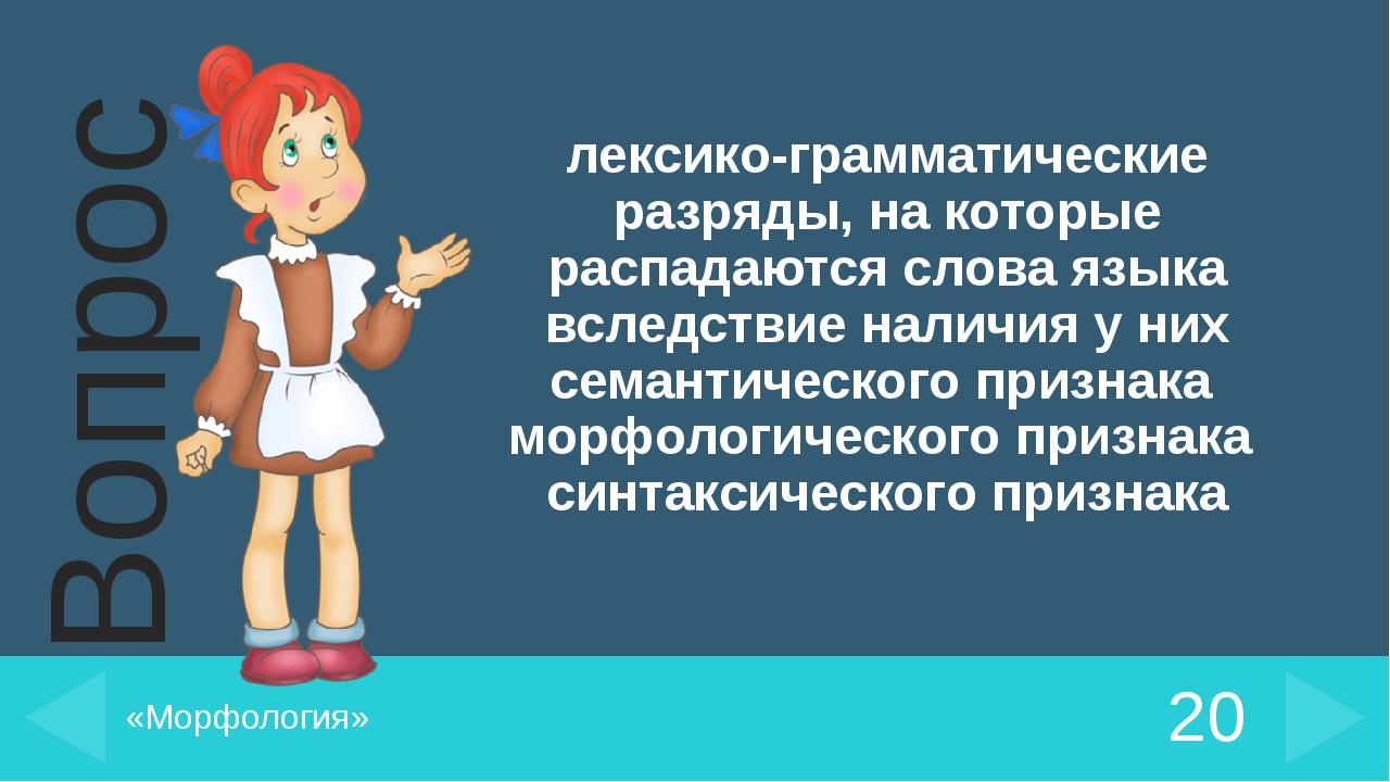 лексико-грамматические разряды, на которые распадаются слова языка вследствие...
