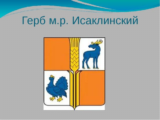 Герб м.р. Исаклинский