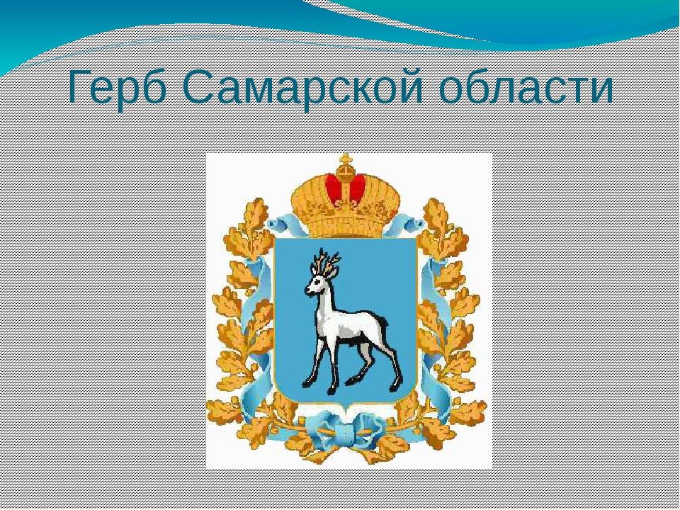 Герб Самарской области