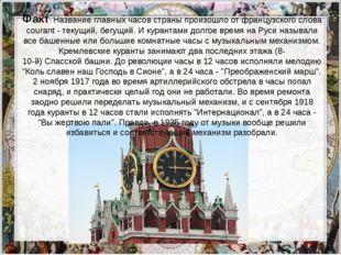 Факт:Название главных часов страны произошло от французского слова courant -