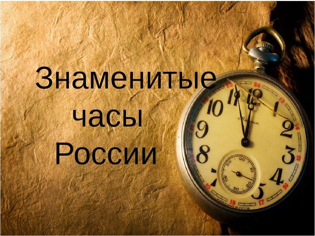 Знаменитые часы России