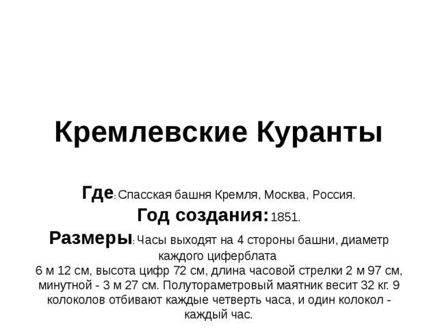 Кремлевские Куранты Где:Спасская башня Кремля, Москва, Россия. Год создания...