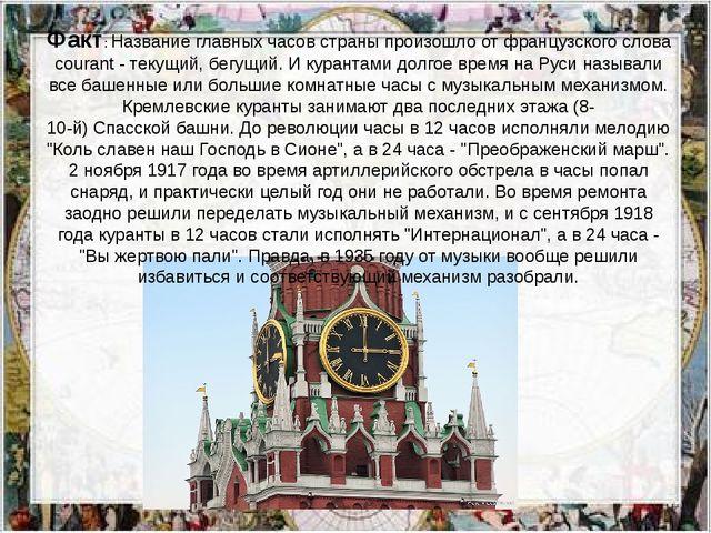 Факт:Название главных часов страны произошло от французского слова courant -...