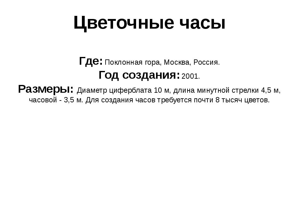 Цветочные часы Где:Поклонная гора, Москва, Россия. Год создания:2001. Разме...