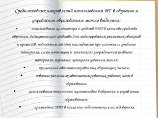 Среди основных направлений использования ИТ в обучении и управлении образован