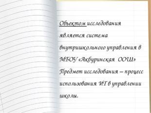 Объектом исследования является система внутришкольного управления в МБОУ «Акб