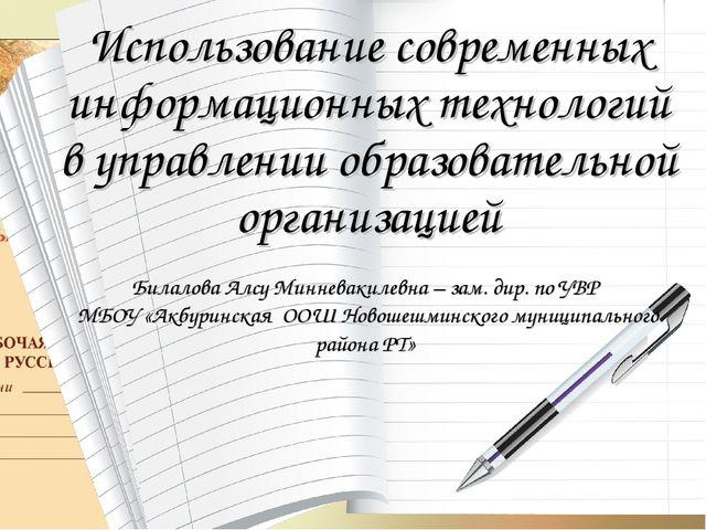 Использование современных информационных технологий в управлении образователь...