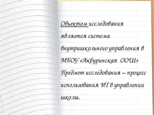 Объектом исследования является система внутришкольного управления в МБОУ «Акб...