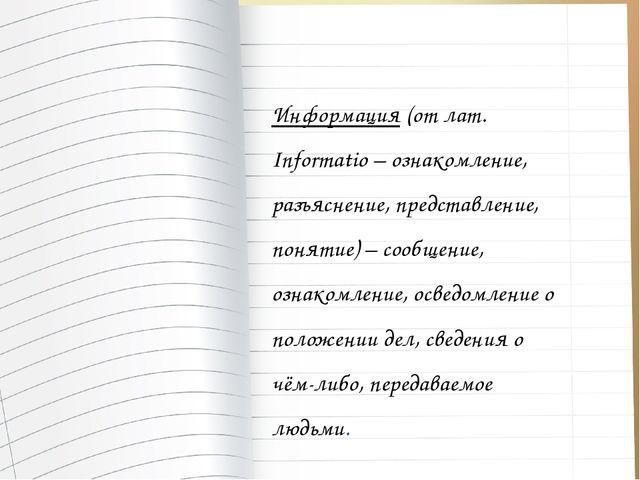 Информация (от лат. Informatio – ознакомление, разъяснение, представление, по...